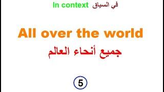 في السياق In context (السلسلة 5)