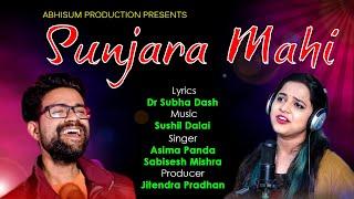 Sunjara Mahi | Asima Panda | Sabisesh Mishra | Dr. Subha Dash | Kabita Creation