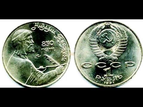 1 рубль, 1991 года, СССР, 850 лет Низами Гянджеви, 1 Ruble, 1991