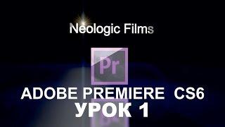 1 Урок Adobe Premiere Pro кратко об основах Adobe Premiere Pro Обучение для новичков