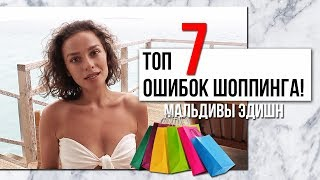 ТОП 7 ОШИБОК ШОППИНГА!