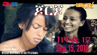 ERi-TV Drama Series: ጆርጆ - ክፋል 17 - Georgio (Part 17), ERi-TV Drama Series, September 15, 2019