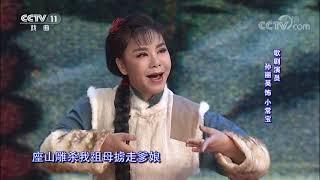 [梨园闯关我挂帅]现代京剧《智取威虎山》选段 演唱:林达信 赵保乐 孙丽英| CCTV戏曲