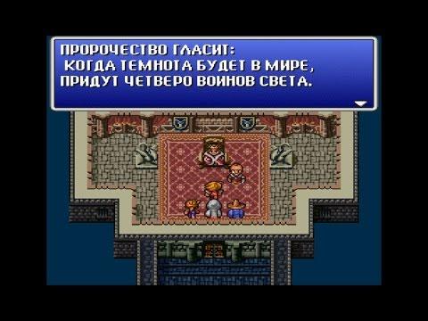 Final Fantasy I Origins. Прохождение 01 (Воины света)