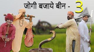 जोगी बजाये बीन PART - 3 Comedy Video || Khyali Comedian