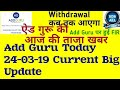 Add Guru Today 24-03-19 Current Big Update || Withdrawal कब तक मिलेगाा || Add Guru पर हुई FIR  ||