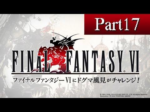 【FF】FINAL FANTASY Ⅵにチャレンジ17【6】