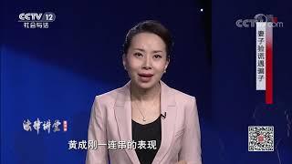 《法律讲堂(生活版)》 20191027 妻子验谎遇骗子| CCTV社会与法