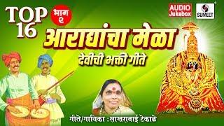 Top 16 Aradhyancha mela part 2 - Devi Bhaktigeet - Audio Jukebos - Sumeet Music