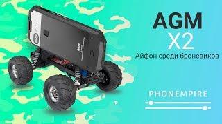 Обзор AGM X2 - Айфон среди броневиков