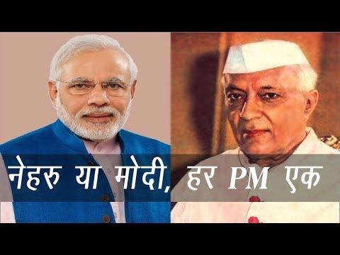 Modi प्यारे, पर Nehru भी हमारे