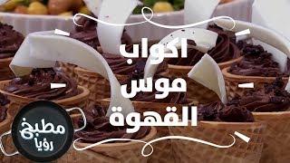 اكواب موس القهوة - ايمان عماري