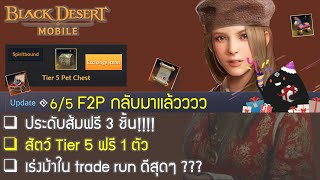 [GAMING] Black Desert Mobile #67 Update 06/5 ประดับส้มฟรี 3 ชิ้น/สัตว์ Tier 5 ฟรี/เร่งม้า trade run