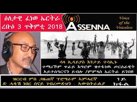 ASSENNA: News & Interview with Senai Gebremedhin - Fmr Eritrean Journalist  - Wed, Oct 03, 2018