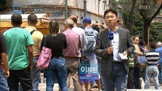 휘발유값 1원도 안하는 나라…국민은 물가 고통 | KBS 특파원 보고 세계는 지금 | 베네수엘라 | 20180630