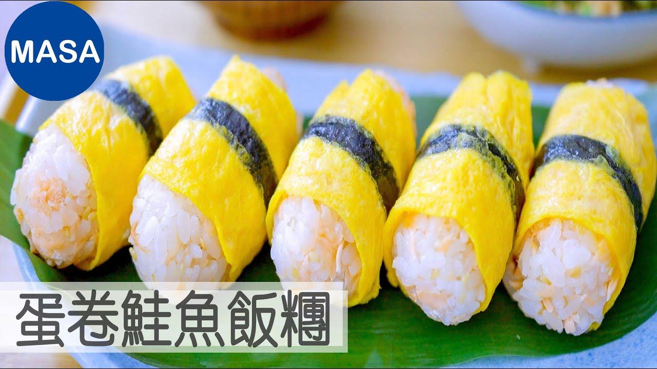 蛋卷鮭魚飯糰定食/Egg Rolled Salmon Onigiri|MASAの料理ABC