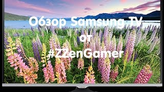 Крутой ТВ за свои деньги - Обзор Samsung TV UE40J5100AU от #ZZenGamer