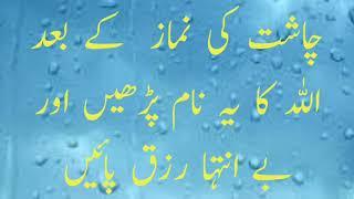 Rizaq Men Azafe Ka Qurani Wazifa / Rozi Men Barkat Ka Wazifa (Urdu )/Wazifa For Rizaq(Rohani Parwaz)