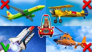 Самолеты для Детей  Изучаем Воздушный Транспорт  Развивающее Видео для Малышей