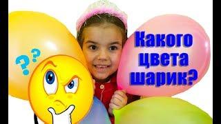 Цвета для детей на русском языке - Разноцветные Воздушные Шарики -Коллекция Любимых Настеных Игрушек