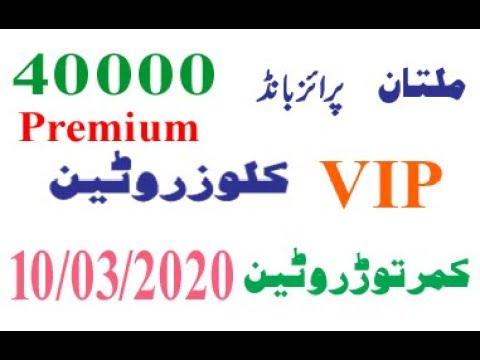 40000 Premium Prizebond Best VIP Close Routine City Multan Date 10/03/2020