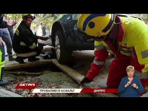 34 телеканал: В Днепре автомобиль провалился под асфальт