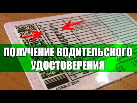 Порядок получения водительского удостоверения. Видеокурс ПДД 2020.