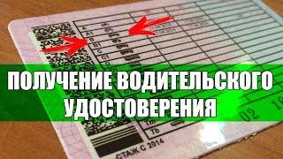 Порядок получения водительского удостоверения. Видеокурс ПДД 2018.