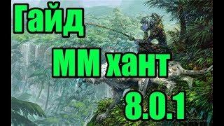 |World of warcraft| ГАЙД. ММ охотник 8.0.1. Билды, ротация, приоритеты.
