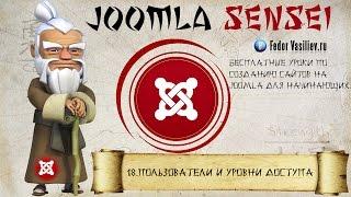 видео Пользователи Joomla 3: Настройка регистрации Joomla. Как сменить пароль администратора