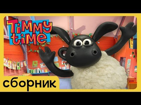 тимми тайм | сборник 39 [Timmy Time Compilation] letöltés
