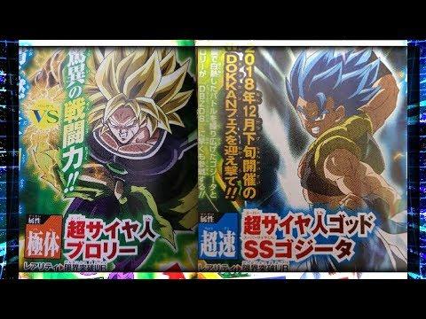 Dragon ball Z Super battle Power Level 648