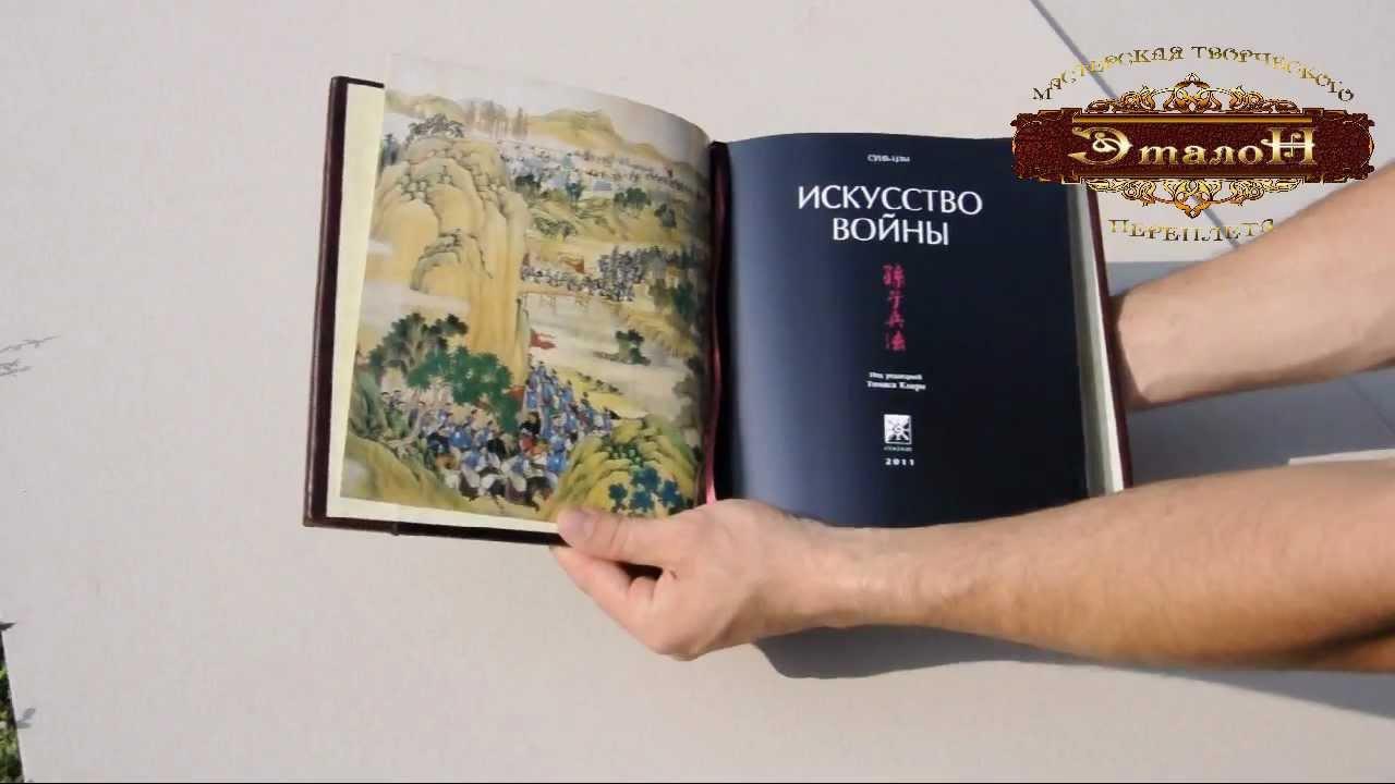 сунь-цзы скачать книгу