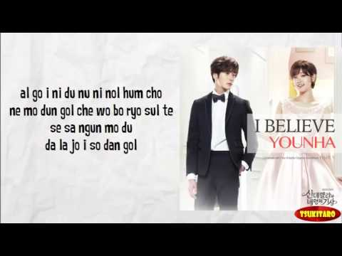 YOUNHA - I Believe Lyrics (easy lyrcics)
