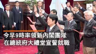【2017.09.08】賴清德宣誓完成 正式成為中華民國行政院長