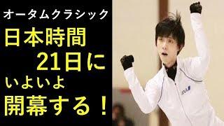 【羽生結弦】羽生結弦が今季初戦として出場する「オータムクラシックインターナショナル」が日本時間21日にいよいよ開幕する! 羽生結弦 検索動画 21