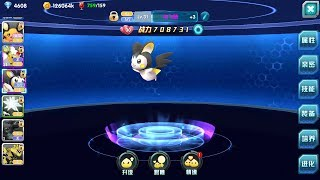 Pokeland Legends - Emolga - 口袋妖怪3DS