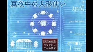【キヨ】【実況】大切な人を取り戻すための一夜の物語【Part1】 thumbnail