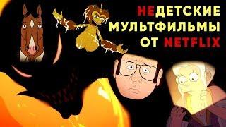 ТОП-5 недетских мультфильмов от NETFLIX – Что посмотреть на выходных. #ЧПНВ №28