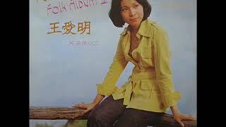 1974年    Felicia Wong  (王愛明) –   「Felicia's Folk Album III  」专辑  (12首)