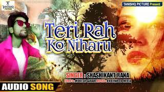 #Hindi Song Teri rah Ko Niharu : तेरी राह को निहारू : Shashikant Rana : Mukesh Sahani