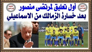 أول تعليق من مرتضى منصور بعد خسارة الزمالك أمام الآسماعيلى 3-1 فى الدورى وخسارة الوصيف