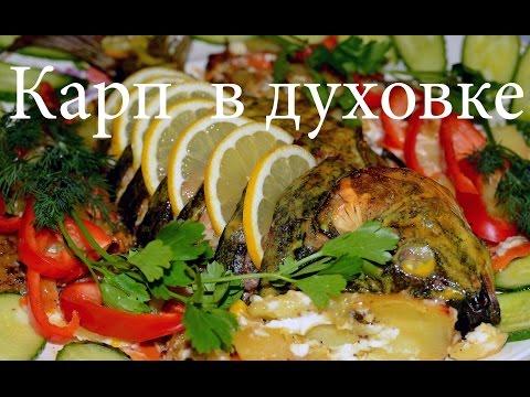Карп запеченный,с овощами .Очень простой и вкусный рецепт. Carp in the oven recipe