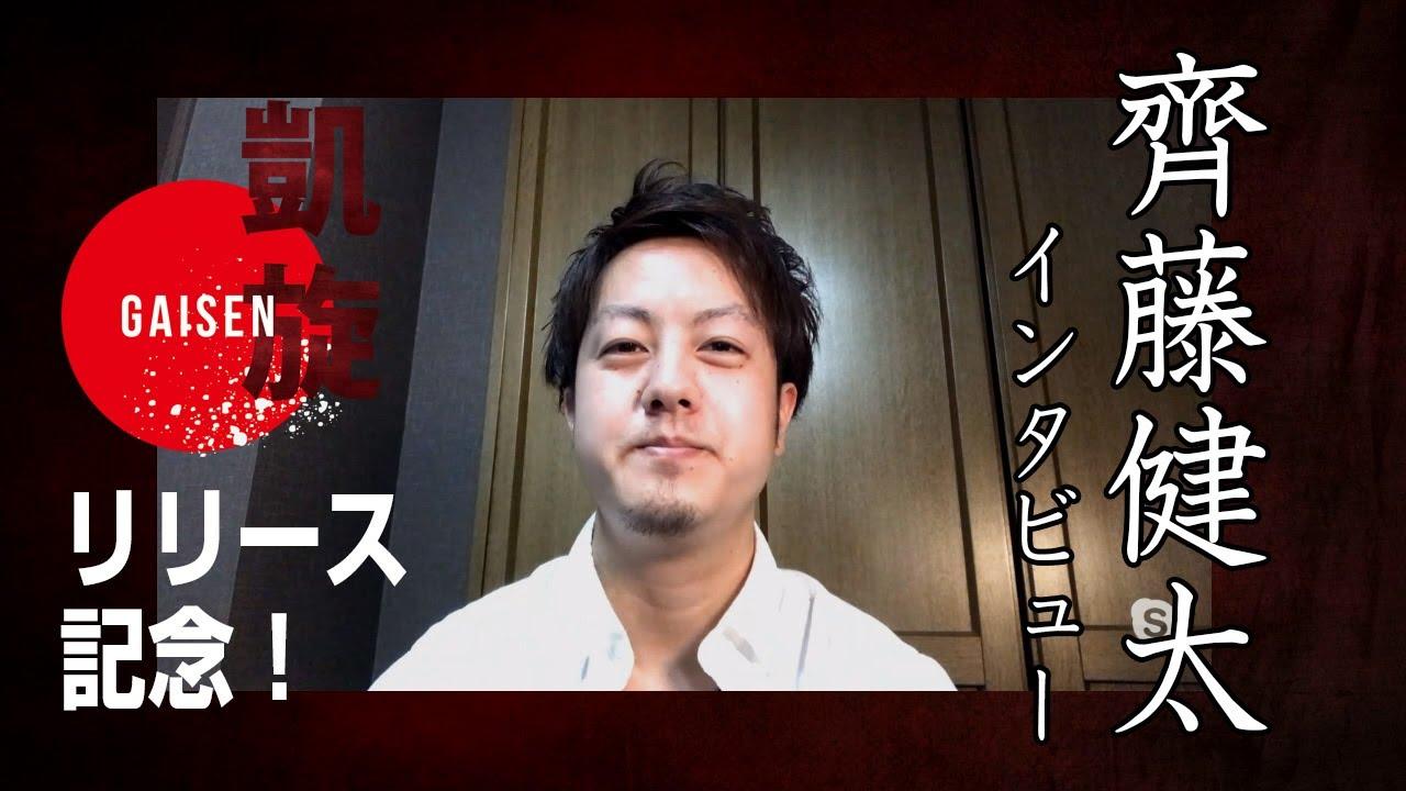 齊藤健太「凱旋 GAISEN」リリース記念 スペシャルインタビュー!
