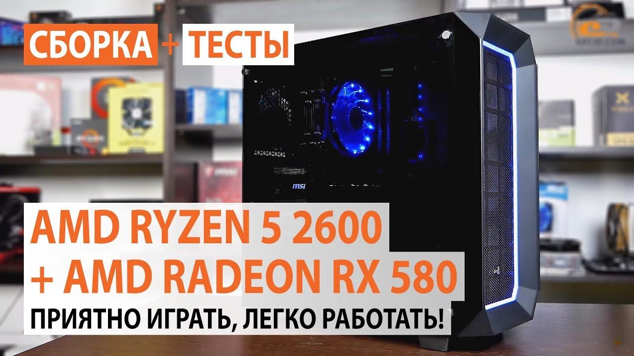 Сборка на AMD Ryzen 5 2600 + AMD Radeon RX 580: Приятно играть, легко работать!