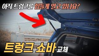 트렁크 쇼바 교체하기! (Feat. 스파크) [카토크]