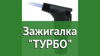 Зажигалка ТУРБО (BoyScout) обзор 61406 бренд BoyScout производитель ЛинкГрупп ПТК (Россия)