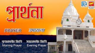Prarthana | প্রার্থনা | Bengali Prayer | Beethoven Records | Upasana | Thakur Anukul Chandra