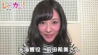 前田希美さん(天海響役)からコメントを頂きました。