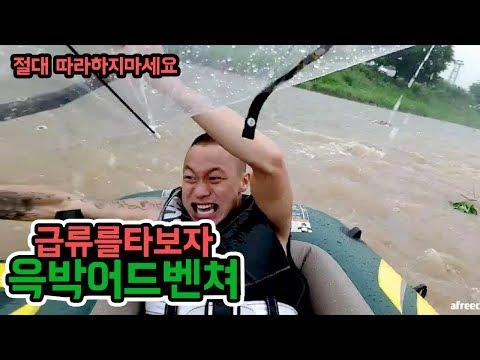 윽박::고무보트로 급류 헤쳐나가기 따라하지마시오 (eugbak boat adventure)
